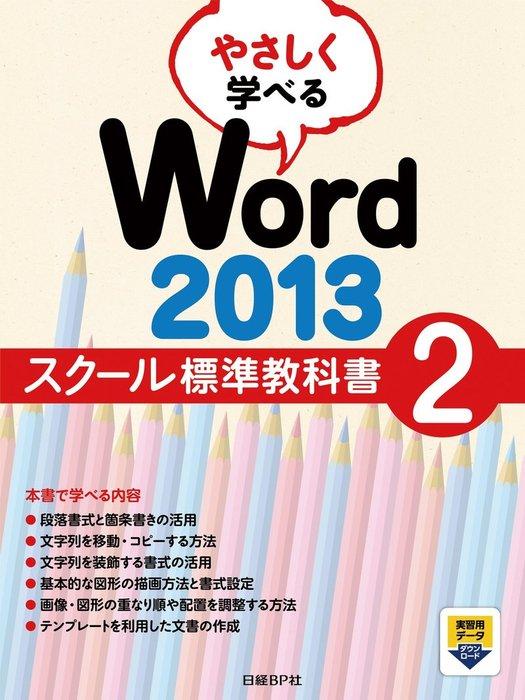 やさしく学べる Word 2013 スクール標準教科書 2拡大写真