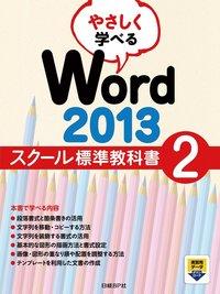 やさしく学べる Word 2013 スクール標準教科書 2-電子書籍
