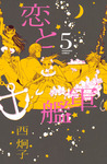 恋と軍艦(5)-電子書籍