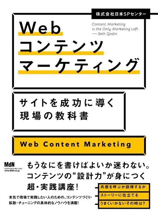 Webコンテンツマーケティング サイトを成功に導く現場の教科書拡大写真