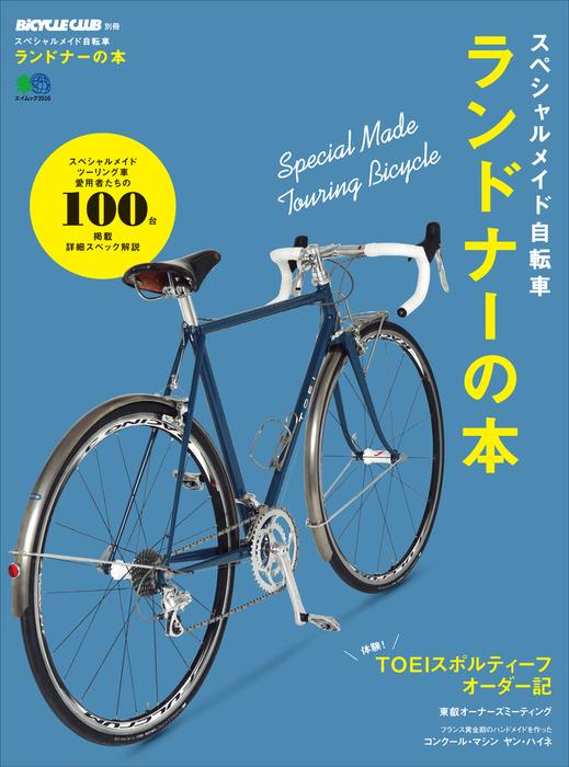 スペシャルメイド自転車 ランドナーの本拡大写真