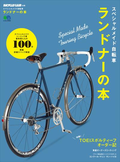 スペシャルメイド自転車 ランドナーの本-電子書籍