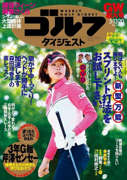 週刊ゴルフダイジェスト 2014/5/13・20号拡大写真