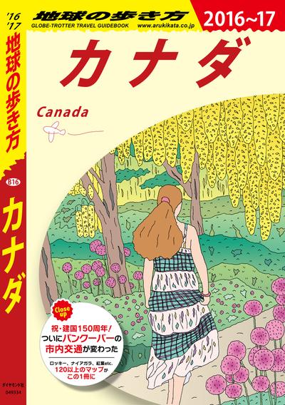 地球の歩き方 B16 カナダ 2016-2017-電子書籍