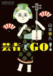 芸者でGO!-電子書籍
