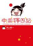 中国嫁日記(一)-電子書籍