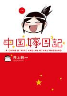 「中国嫁日記」シリーズ