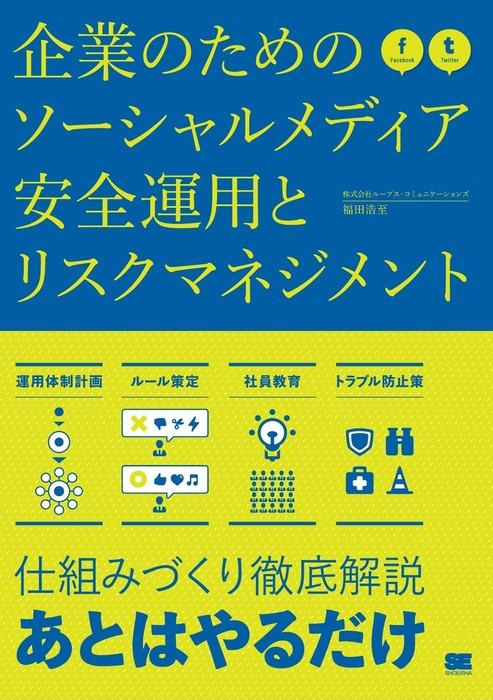 企業のためのソーシャルメディア安全運用とリスクマネジメント-電子書籍-拡大画像