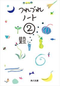 つれづれノート(2)