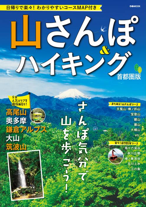 山さんぽ&ハイキング 首都圏版拡大写真