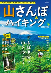 山さんぽ&ハイキング 首都圏版-電子書籍