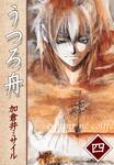 うつろ舟(4)-電子書籍