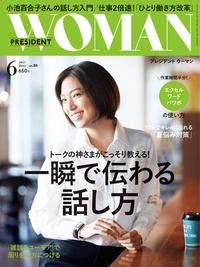 PRESIDENT WOMAN 2017年6月号