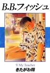 B.B.フィッシュ 9-電子書籍