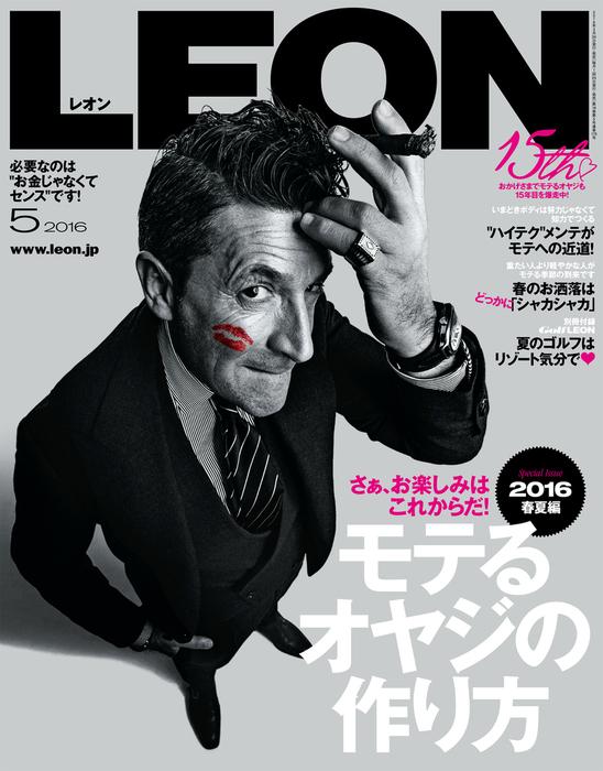 LEON 2016年 05月号拡大写真