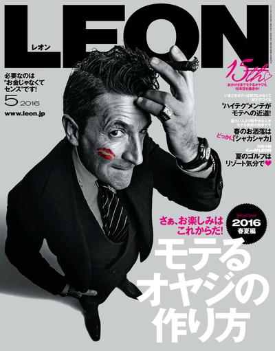LEON 2016年 05月号-電子書籍