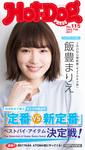Hot-Dog PRESS (ホットドッグプレス) no.115 定番VS.新定番 ベストバイ・アイテム決定戦!-電子書籍
