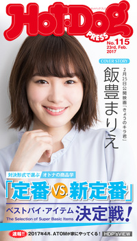 Hot-Dog PRESS (ホットドッグプレス) no.115 定番VS.新定番 ベストバイ・アイテム決定戦!