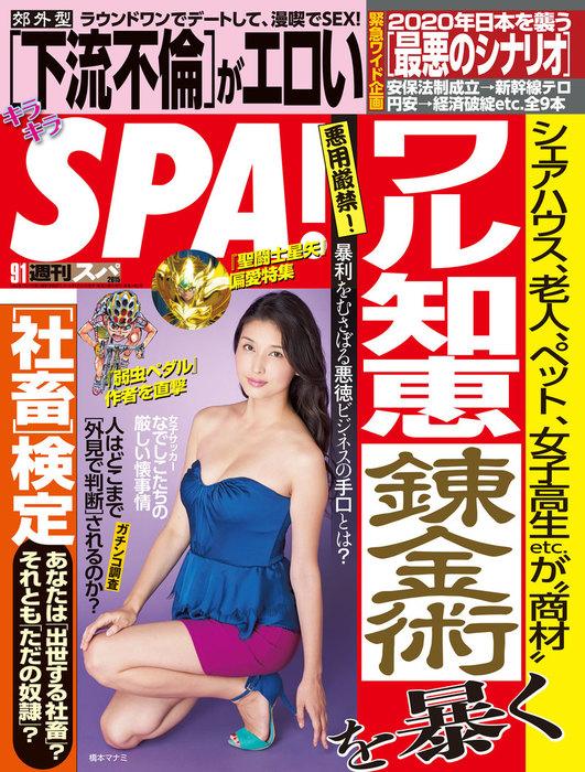 週刊SPA! 2015/9/1号拡大写真