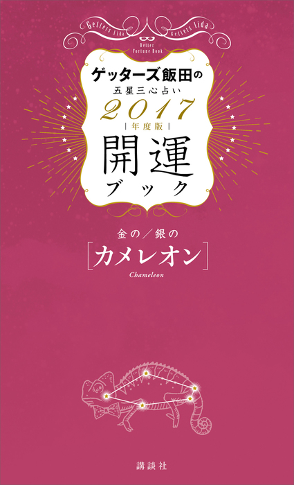 ゲッターズ飯田の五星三心占い 開運ブック 2017年度版 金のカメレオン・銀のカメレオン拡大写真