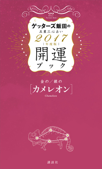 ゲッターズ飯田の五星三心占い 開運ブック 2017年度版 金のカメレオン・銀のカメレオン-電子書籍