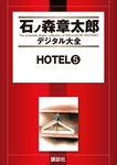 HOTEL(5)-電子書籍