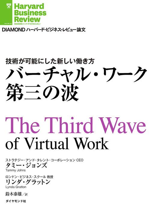 バーチャル・ワーク第三の波拡大写真