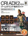 CRI ADX2で作るゲームサウンド制作ガイド[CRI ADX2公式ガイド]-電子書籍