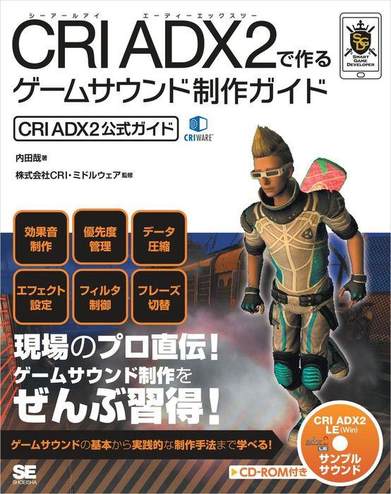 CRI ADX2で作るゲームサウンド制作ガイド[CRI ADX2公式ガイド]拡大写真