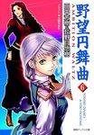 野望円舞曲 6-電子書籍