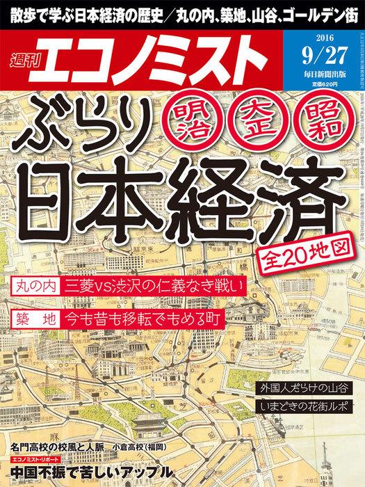 週刊エコノミスト (シュウカンエコノミスト) 2016年09月27日号拡大写真
