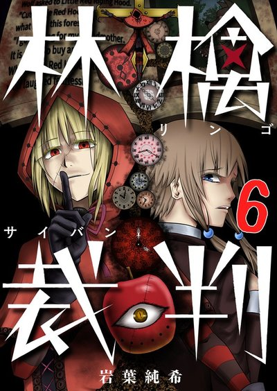 林檎裁判【フルカラー】(6)-電子書籍
