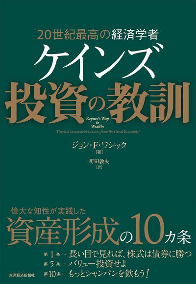 20世紀最高の経済学者 ケインズ 投資の教訓-電子書籍