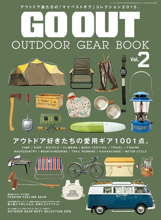 GO OUT別冊 GO OUT OUTDOOR GEAR BOOK拡大写真