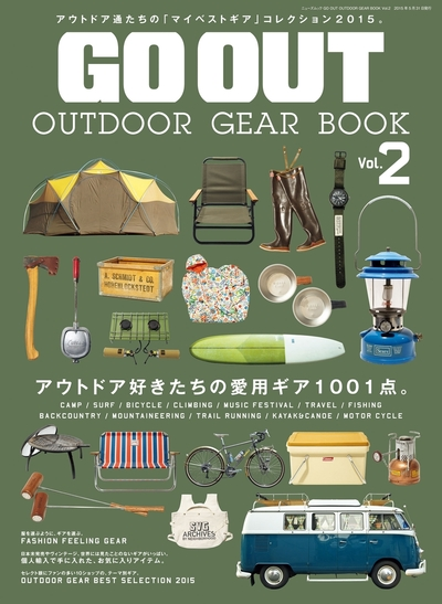 GO OUT別冊 GO OUT OUTDOOR GEAR BOOK-電子書籍
