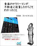 普通のサラリーマンが不動産に投資したからこそわかったこと その4 ファイナンス-電子書籍