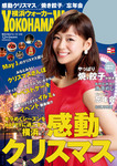 YokohamaWalker横浜ウォーカー 2015 12月・2016 1月合併号-電子書籍