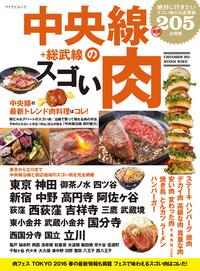 中央線のスゴい肉-電子書籍