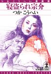 寝盗(ねと)られ宗介-電子書籍