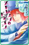 【プチララ】ストレンジ ドラゴン story08-電子書籍
