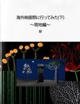 海外映画祭に行ってみた(下)~現地編~-電子書籍