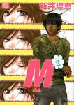 M-エム- (2)-電子書籍