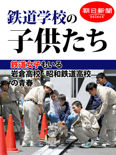 鉄道学校の子供たち 鉄道女子もいる 岩倉高校・昭和鉄道高校の青春-電子書籍