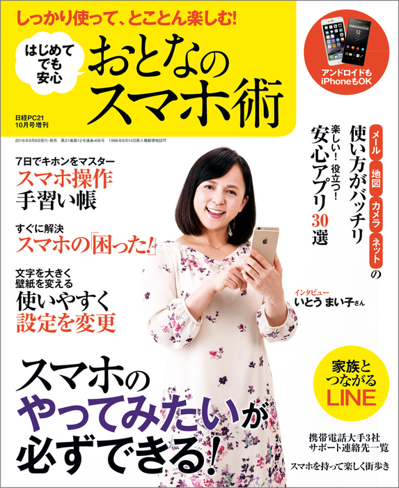 日経PC21 2016年10月号増刊 おとなのスマホ術拡大写真