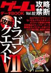 ゲーム攻略&禁断データBOOK vol.2 【ドラゴンクエストⅦ】-電子書籍