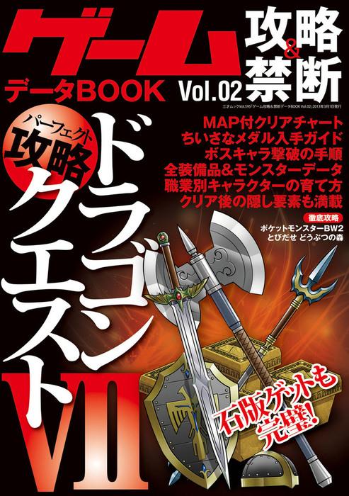 ゲーム攻略&禁断データBOOK vol.2 【ドラゴンクエストⅦ】拡大写真