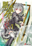 断章のグリムXVI 白雪姫・上-電子書籍