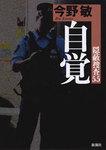 自覚―隠蔽捜査5.5―-電子書籍
