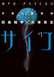 【20%OFF】多重人格探偵サイコ(角川コミックス・エース)【期間限定1~24巻セット】-電子書籍