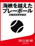 海峡を越えたプレーボール 日韓高校野球秘史-電子書籍